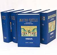 Синаксарь.  Жития Святых в новой редакции составленные на Святой Горе Афон, в 6 томах