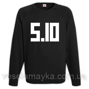 Толстовка 5.10 (лого)