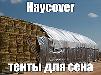 Тенты для сена HAYCOVER- 8х12