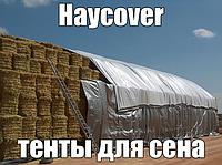 Тенты для сена HAYCOVER- 10х15