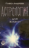 Астрология для жизни. Андреев П.