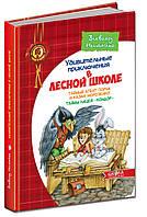 """Детский бестселлер """"Тайный агент Порча и казак Морозенко"""". Автор В.Нестайко."""