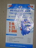 Рем комплект гидрораспределитель Р-80-2/1-22 (с пластм. кольцами) (Производство Украина) Р/К-307