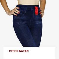 Лосины под джинс,, БАТАЛ,, 54\56, фото 1