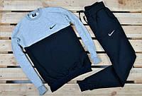 Молодежный мужской спортивный костюм Nike двухцветный! Весна Найк!