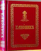 Канонник. Церковно-славяннский. Крупный шрифт