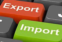 Услуги экспортера из Европейского Союза