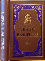 Святое Евангелие на русском языке, увеличенный шрифт, фото 1