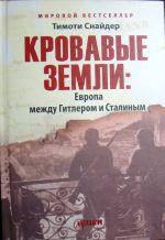 Снайдер Т. Кровавые земли: Европа между Гитлером и Сталиным