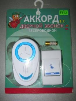 Беспроводной радиозвонок Luckarm  D 8853 оптом Харьков.Киев,Днепропетровск, фото 2