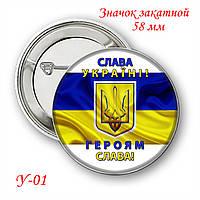Закатной значок круглый 58 мм с украинской символикой 01