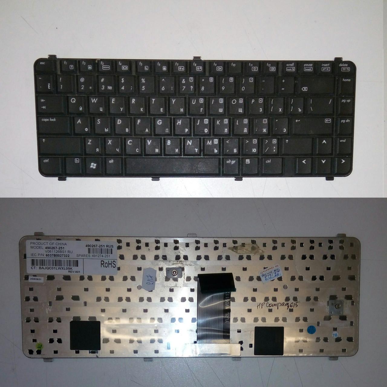 Клавиатура для ноутбуков HP Compaq 615, 6530, 6530S, 6531S, 6535, 6535