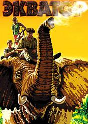 DVD-диск. Екватор (А. Чілек) (Росія, 2007)