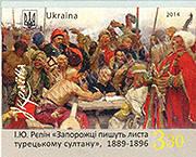 """И.Ю. Репин """"Запорожцы"""""""