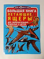 Энциклопедия Большая книга Летающие Ящеры 98382 БАО Украина