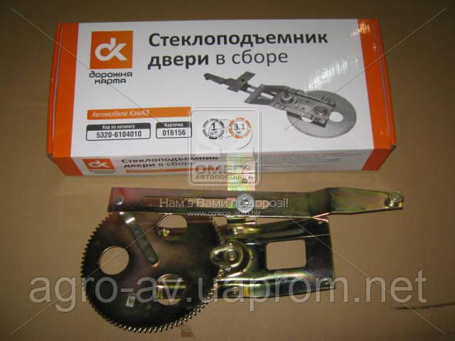 Стеклоподъемник (5320-6104010) КАМАЗ двери в сб. 2 шт.