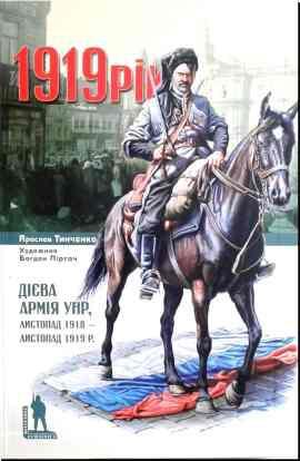 Тинченко Я. 1919. Дієва армія УНР, листопад 1918 — листопад 1919 р.