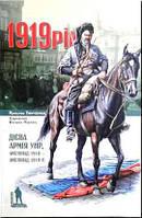 """Тинченко Я. """"1919 рік. Дієва армія УНР, листопад 1918 — листопад 1919 р."""""""