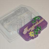 Пластиковая форма для мыла Поздравляю