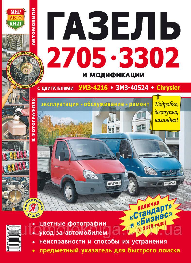 """ГАЗЕЛЬ 2705 • 3302 включая """"Стандарт"""" и """"Бизнес"""" Устройство • Обслуживание • Ремонт"""