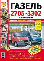 """ГАЗЕЛЬ 2705 • 3302 включая """"Стандарт"""" и """"Бизнес"""" Устройство • Обслуживание • Ремонт, фото 1"""