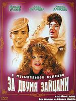 DVD-диск За двумя зайцами (А.Пугачёва) (новогодний мюзикл) (Украина, 2003)