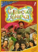DVD-диск Сорочинская ярмарка (Г.Хостикоев) (новогодний мюзикл) (Украина, 2004)