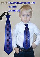 Детский галстук для вышивки бисером размер М синий