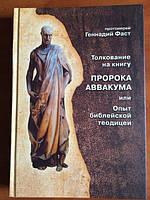 Выходит новая книга протоиерея  Геннадия Фаста «Толкование на книгу ПРОРОКА АВВАКУМА или Опыт библейской теодицеи»