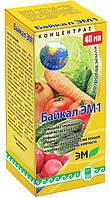 Байкал ЭМ-1 биоудобрение концентрат 40 мл. Шаблина. Оригинал! Гарантия качества!
