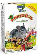 Корм «Коктейль Шиншиллка» для шиншилл и дегу Природа™, 500г
