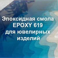 Эпоксидная смола EPOXY-619 для ювелирных изделий и бижутерии. Комплект с отвердителем
