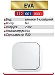 Вимикач 1-клавішний EVA, фото 2