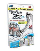 Насадка для крана Turbo Flex 360