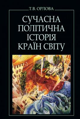 Сучасна політична історія країн світу: Навч. посіб. для студентів, аспірантів, викладачів ВНЗ / Орлова Т.В.
