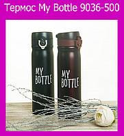 Термос My Bottle 9036-500