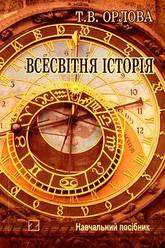 Всесвітня історія. Історія цивілізацій - Орлова Т.В.