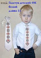 Детски галстук для вышивки бисером размер М белый
