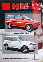 HONDA HR-V   Модели с бензиновыми двигателями выпуска с 1998 г.  Руководство по ремонту и обслуживанию