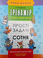 Математика 2 клас. Тренажер., фото 1