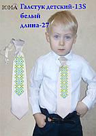 Детский галстук для вышивки бисером S белый