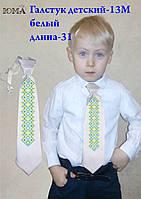 Детский галстук для вышивки бисером размер М белый