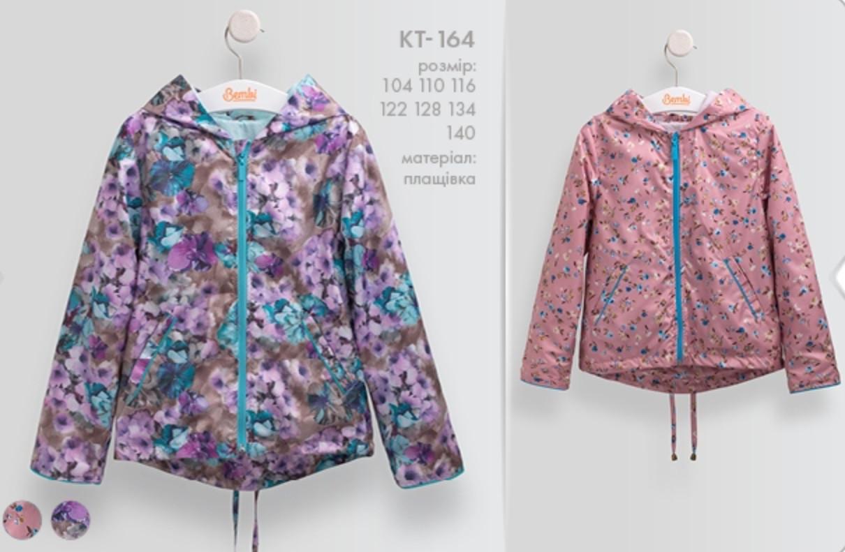 Куртка-ветровка на девочку КТ 164 Бемби 110 5233752834470