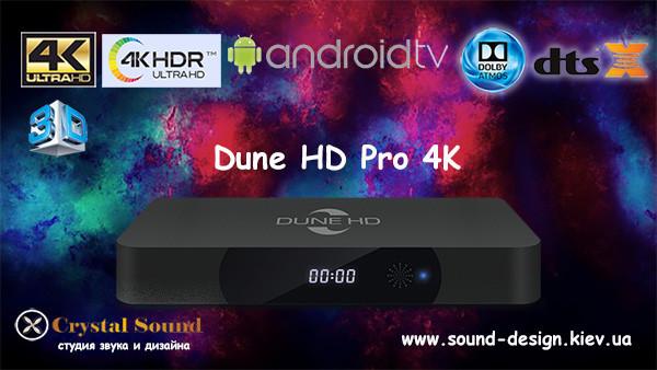 Dune HD Pro 4K_Android 4K UltraHD медиаплеер