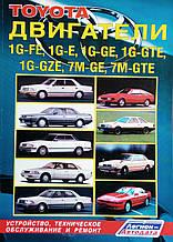 ДВИГАТЕЛИ  TOYOTA  1 G-FE, 1 G-E, 1 G-GE, 1 G-GTE, 1 G-GZE, 7M-GE, 7M-GTE  Устройство, обслуживание и ремонт
