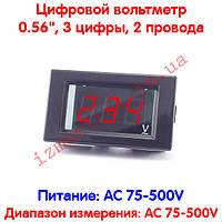 Цифровой вольтметр AC 75-500 В, фото 1