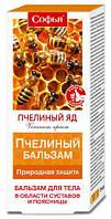Софья бальзам д/тела Пчелиный с пчелиным яд.75мл.КоролевФарм