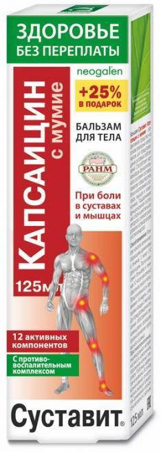 Суставит Бальзам д/тела Капсаицин с мумие 125мл КоролевФарм
