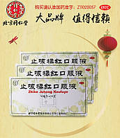 Эликсир Цзюй Хун (ZHIKE JUHONG) от бронхита, воспаления легких 10х10мл