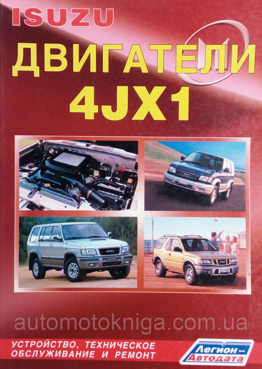 Двигатели ISUZU 4JX1 Устройство, техническое обслуживание и ремонт